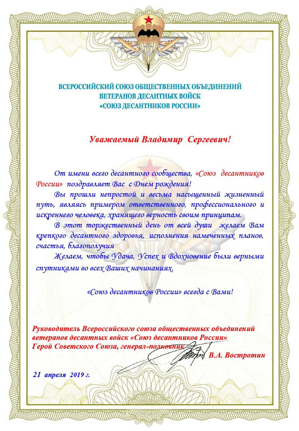 ПОЗДРАВЛЯЕМ С ДНЕМ РОЖДЕНИЯ ЧЛЕНА ЦЕНТРАЛЬНОГО СОВЕТА «СОЮЗА ДЕСАНТНИКОВ РОССИИ» ВШИВЦЕВА ВЛАДИМИРА СЕРГЕЕВИЧА!
