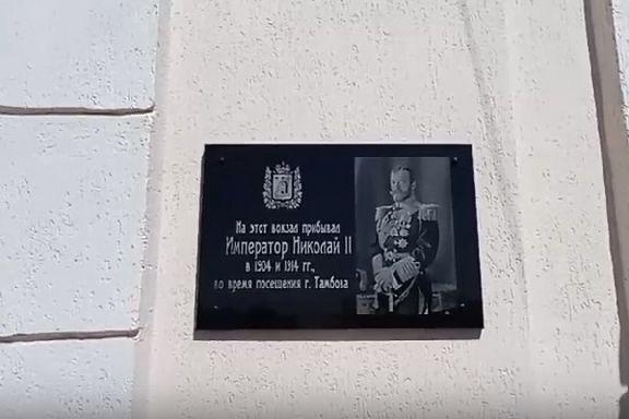 В Тамбове установили мемориальную доску в честь визита Николая II