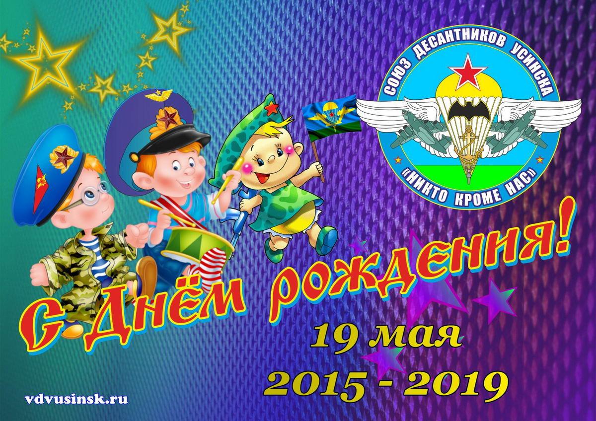 Союзу десантников Усинска – 4 года