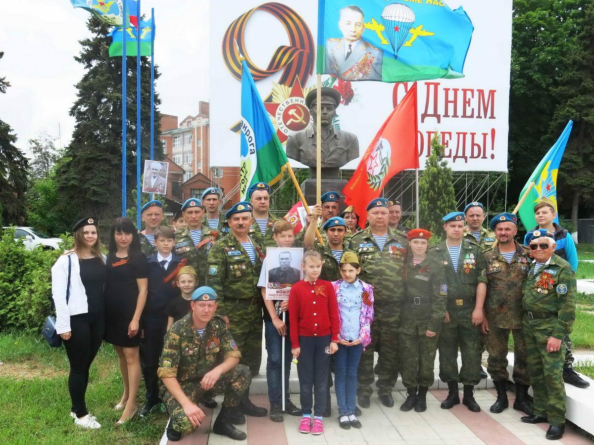 «Союз десантников Таганрога» принял участие в шествии «Бессмертного полка»