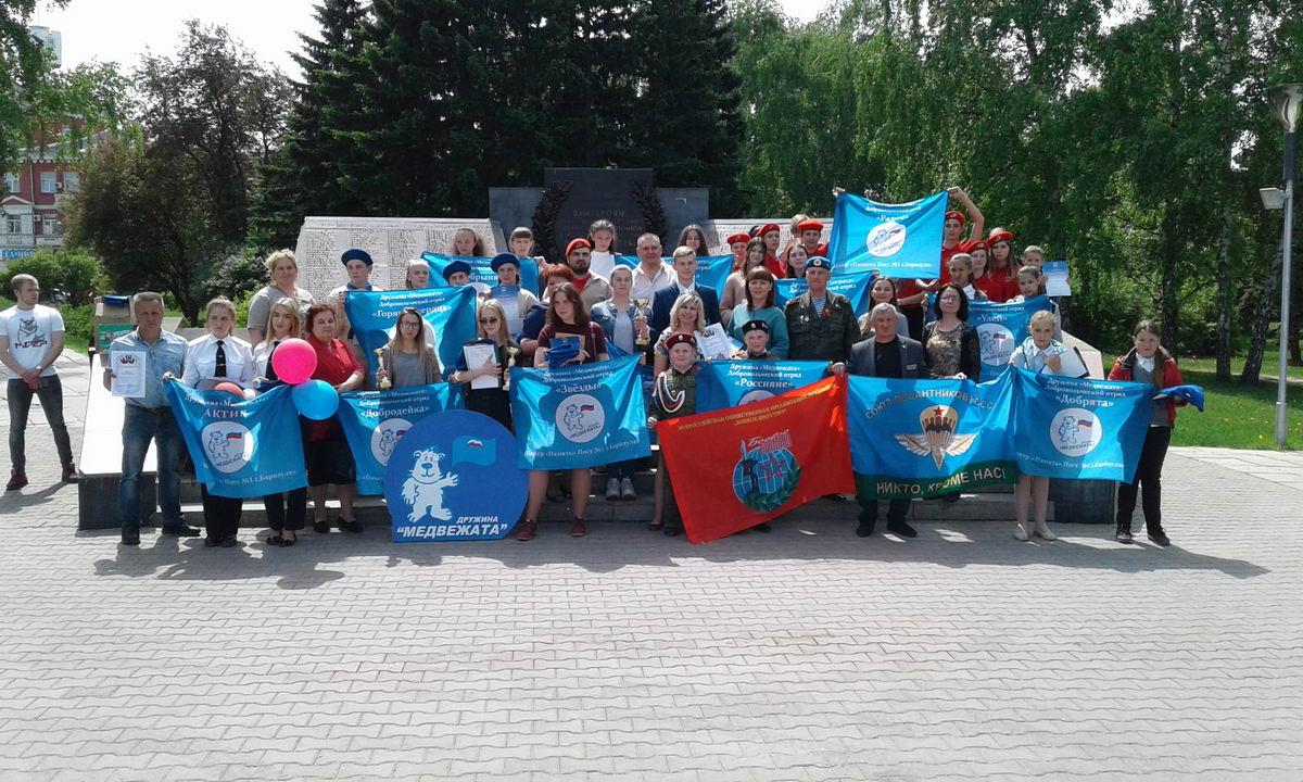 Слет добровольческих и юноармейских отрядов