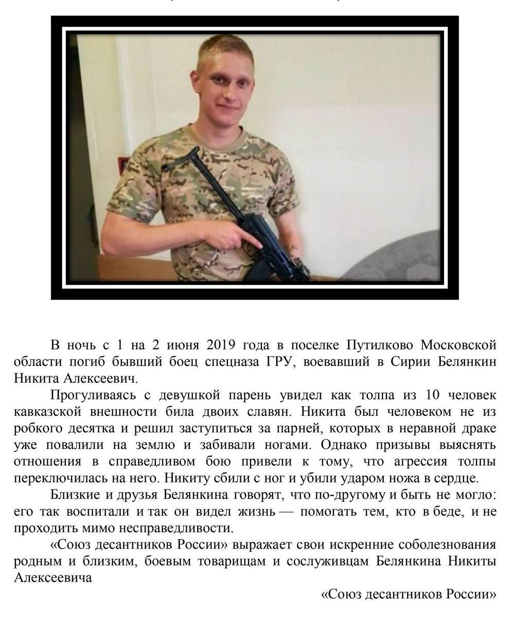 БЕЛЯНКИН НИКИТА АЛЕКСЕЕВИЧ (7.11.1994 - 1.06.2019)