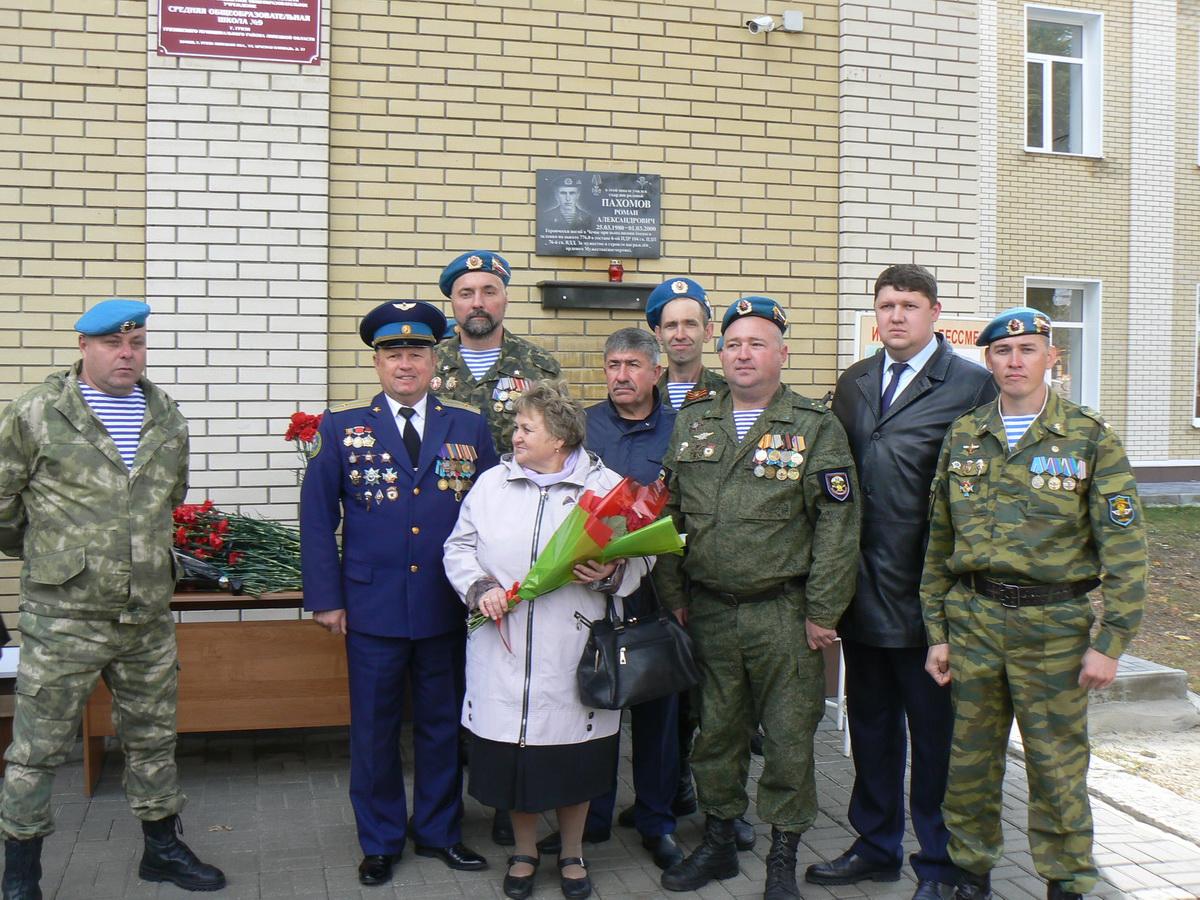 Открытие обновлённой мемориальной доски воину-десантнику 6-й пдр Роману Пахомову