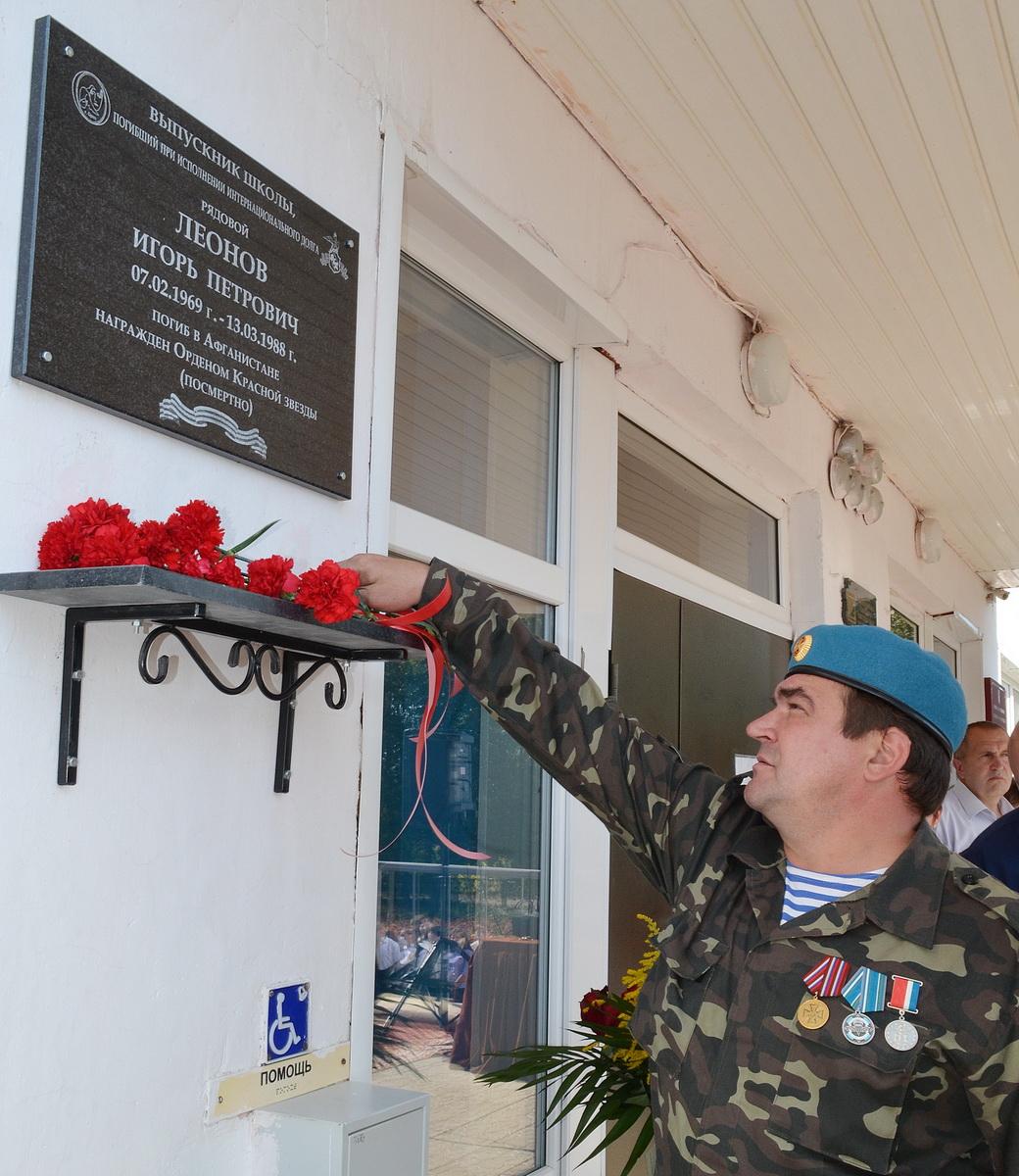 6 сентября в Новодеревеньковском районе Орловской области установили мемориальную доску орловцу, погибшему в Афганистане