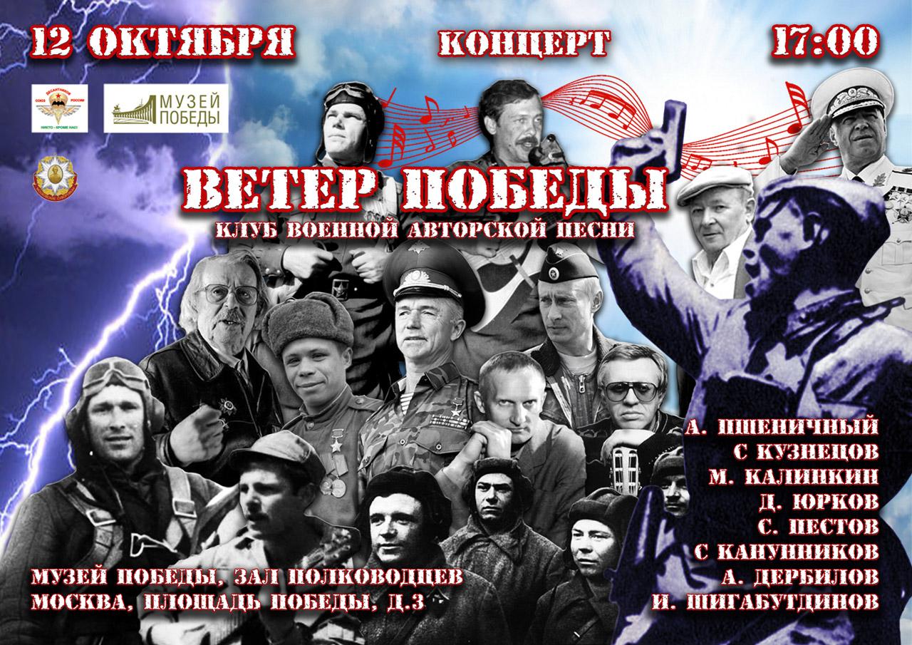12 октября концерт в Музее Победы