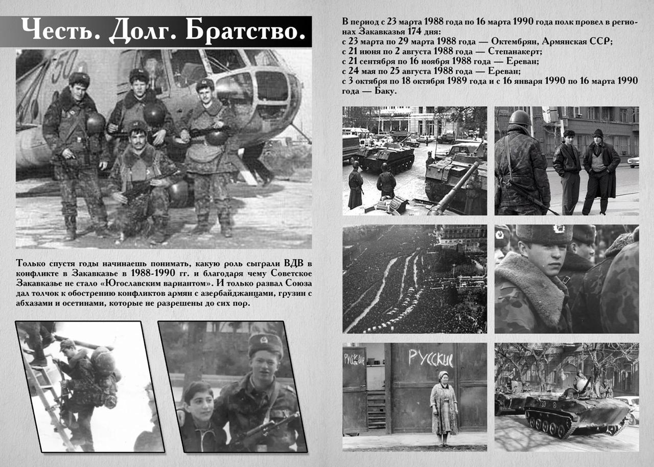 Фотоальбом посвящённый 30 годовщине гибели 8 ПДР
