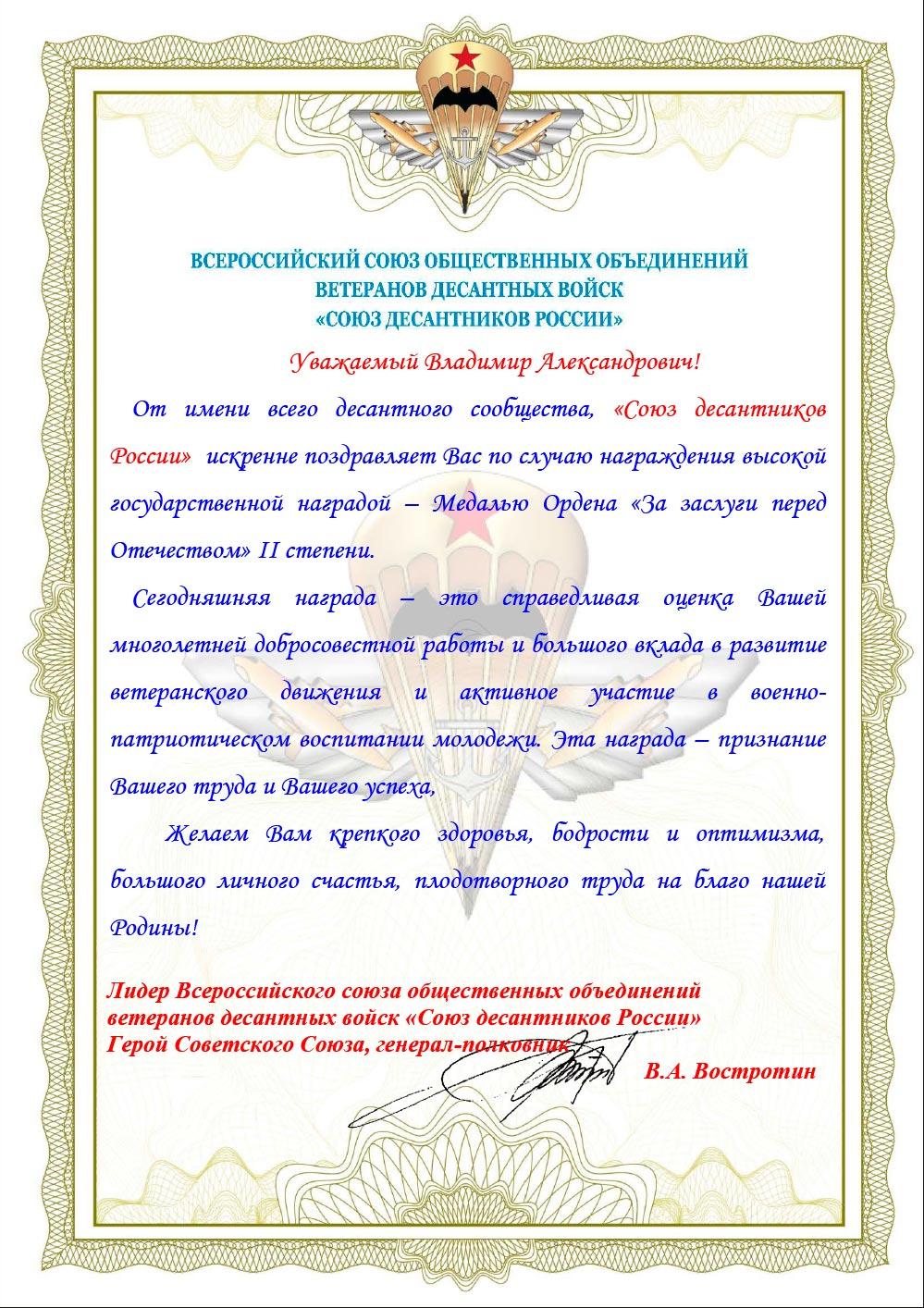 Поздравляем с награждением Армашова В.А.