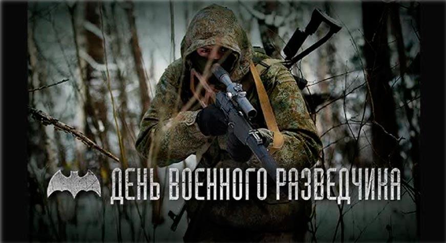 С ДНЕМ ВОЕННОЙ РАЗВЕДКИ!