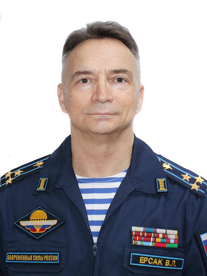Ерсак Владимир Людвигович