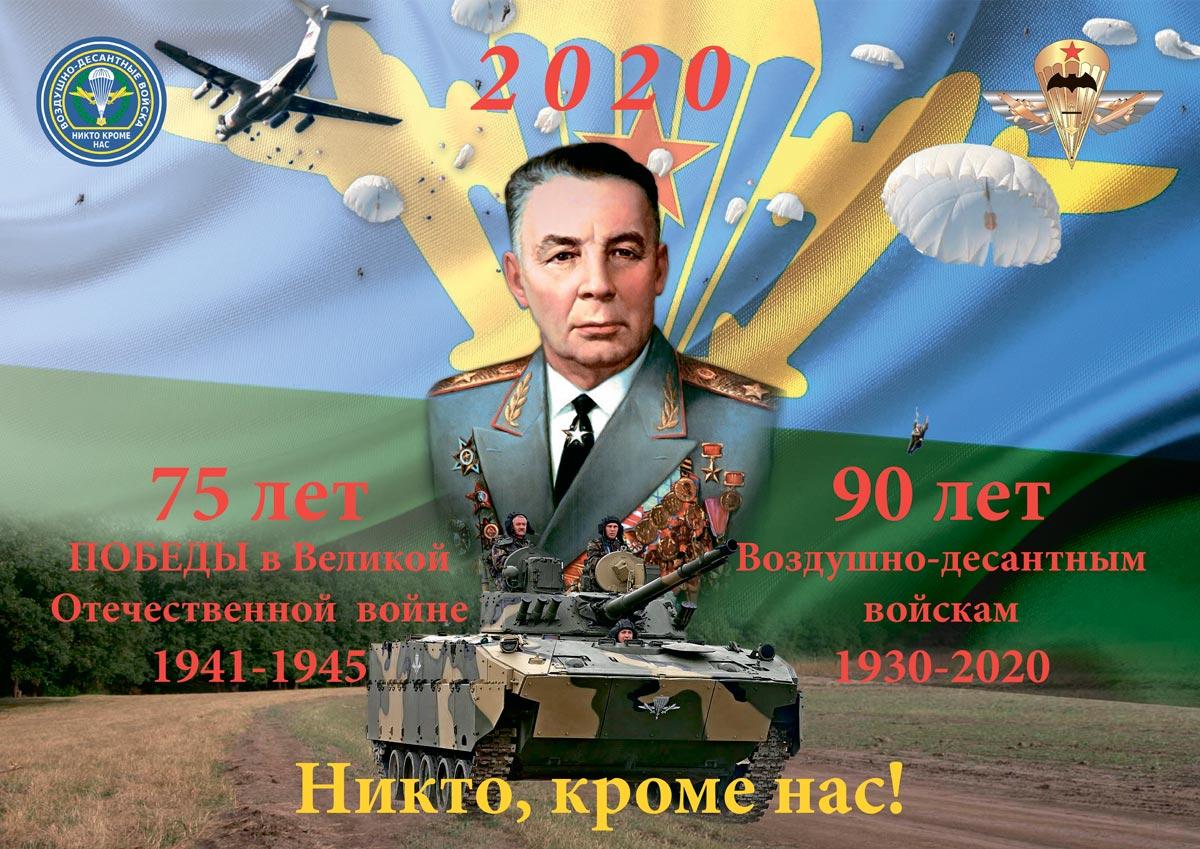 Календарь СДР 2020г.