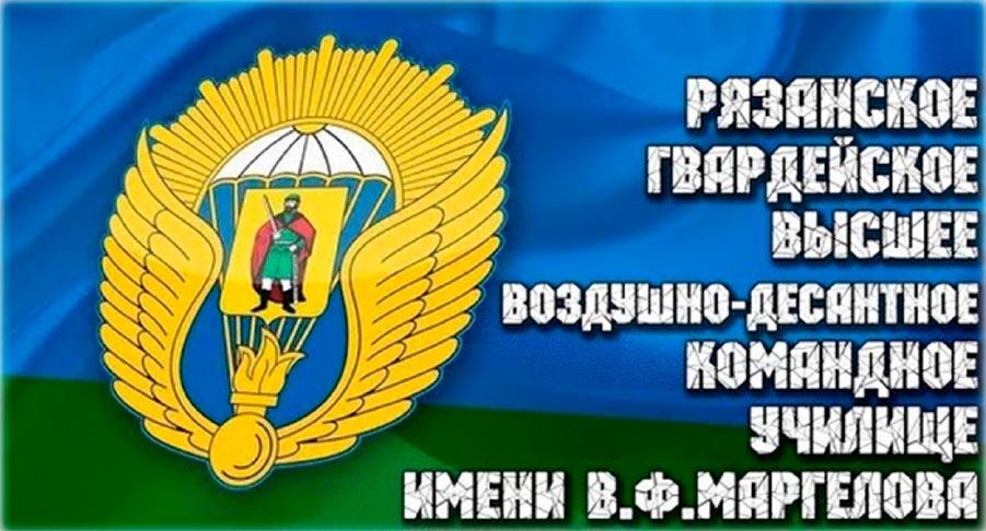 Кузница офицерских кадров отмечает 101-ю годовщину