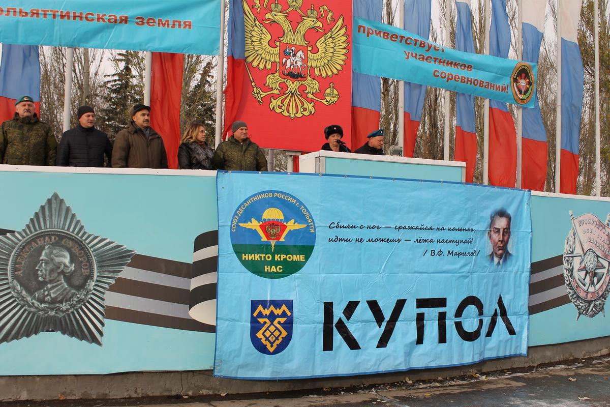 Военно-Патриотические соревнования «Купол-2019»