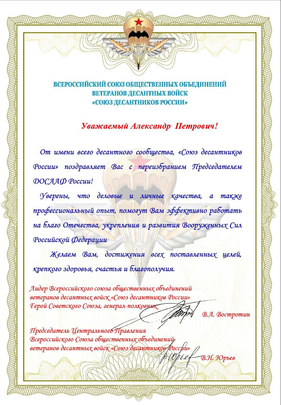 ПОЗДРАВЛЯЕМ Генерал-полковника КОЛМАКОВА АЛЕКСАНДРА ПЕТРОВИЧА!