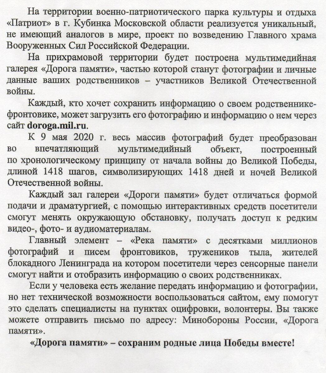 Дорога Памяти
