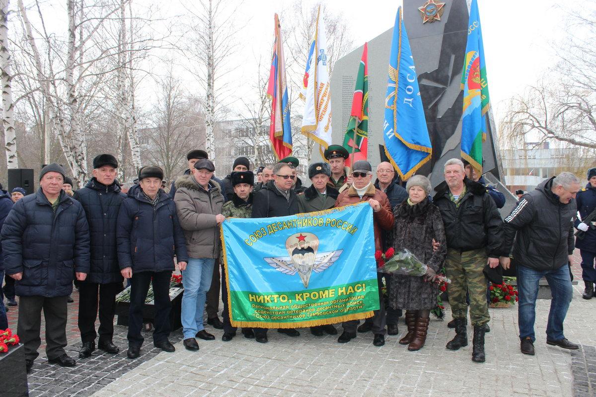 15 февраля 2020 года в Тамбове почтили память воинов-земляков, погибших в Афганистане