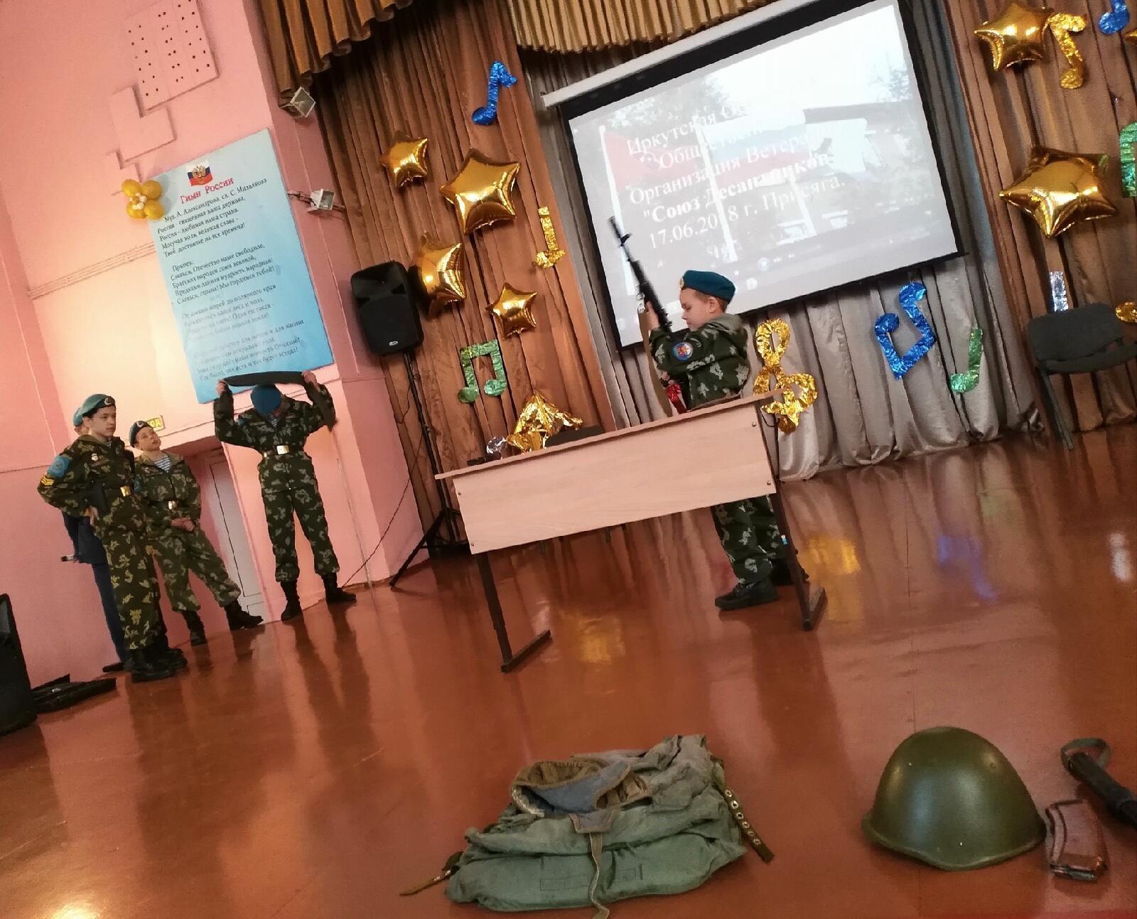 4 февраля 2020 года урок мужества в школе № 28