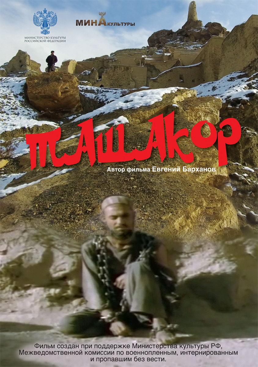 К годовщине вывода советских из Афганистана завершен документальный спецпроект «Ташакор», посвященный проблеме поиска наших военнослужащих, пропавших без вести в 1979-1989 г.