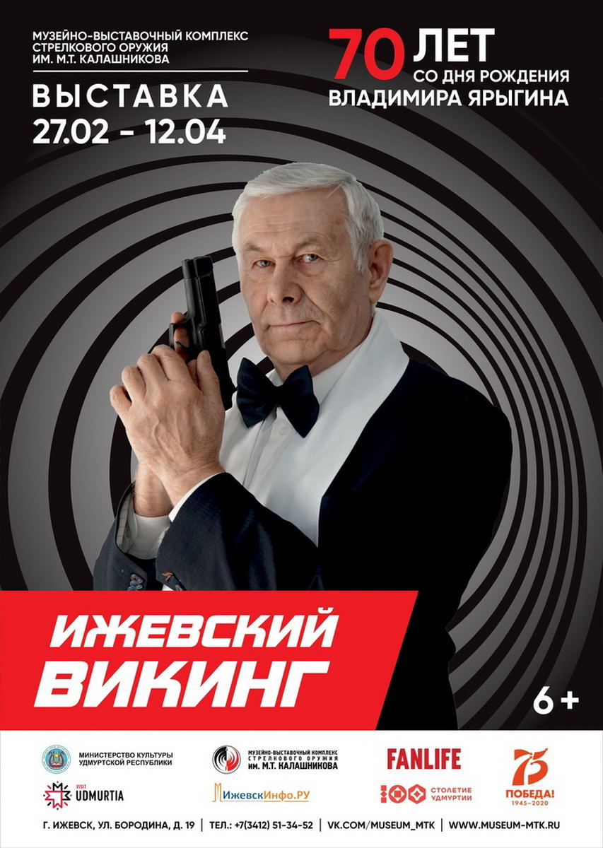«Союз десантников Удмуртии» официально приглашен на выставку оружейника В.А. Ярыгина