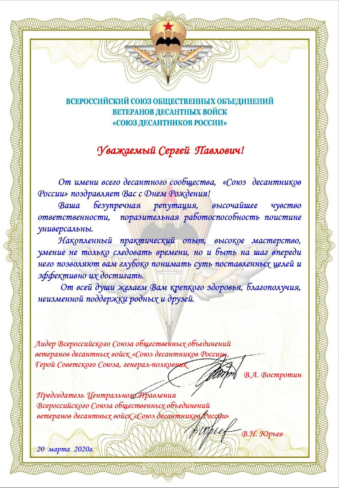ПОЗДРАВЛЯЕМ С ДНЕМ РОЖДЕНИЯ ЧЛЕНА ПОПЕЧИТЕЛЬСКОГО СОВЕТА СДР генерал-майора ХАРЕБИНА СЕРГЕЯ ПАВЛОВИЧА!
