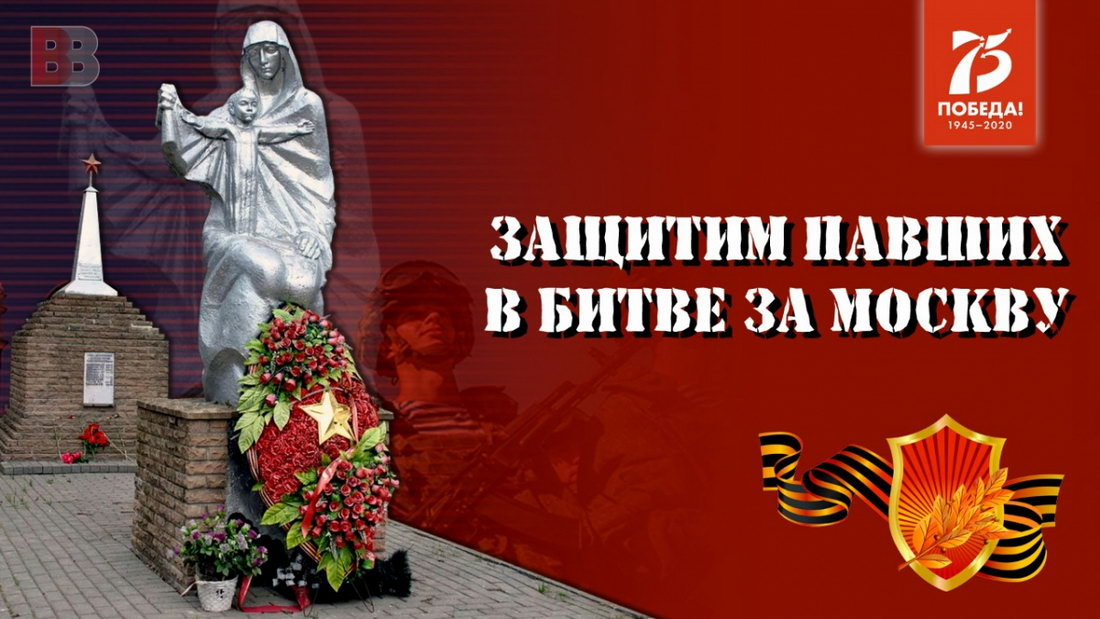 Одно из крупнейших воинских захоронений в Московской области может быть уничтожено!