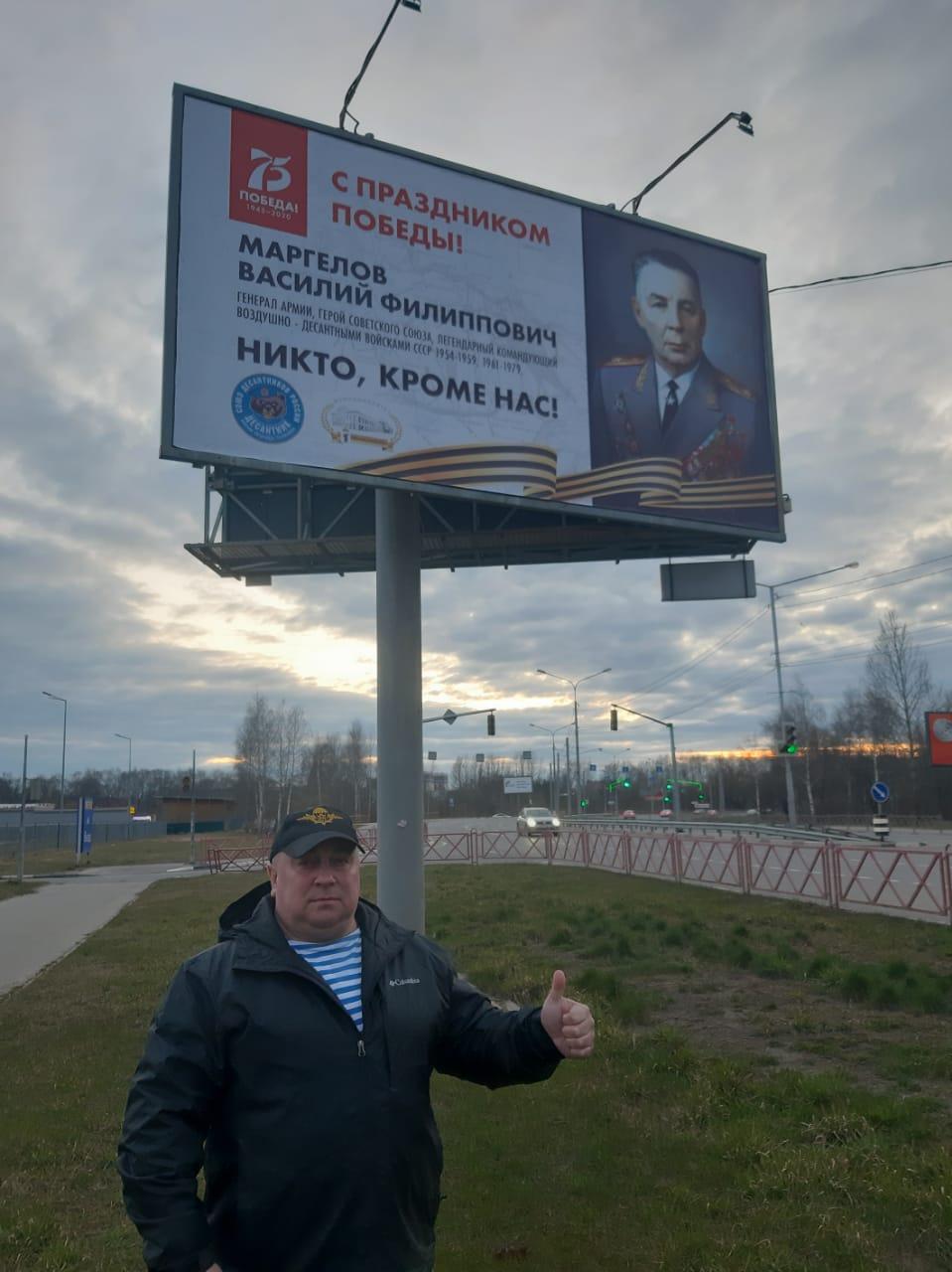 На улицах Ярославля в память о командующем ВДВ Маргелове Василии Филипповиче появилось несколько баннеров!!!