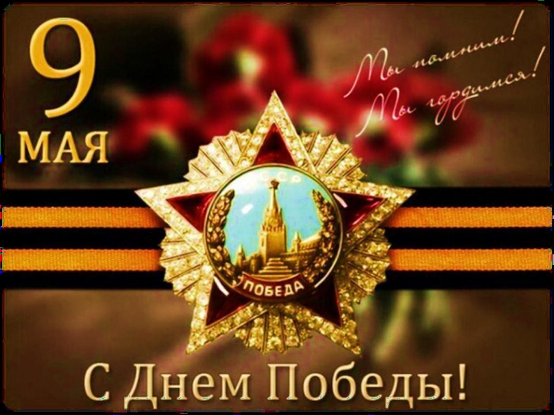 Поздравляем с Днем победы в Великой Отечественной Войне!