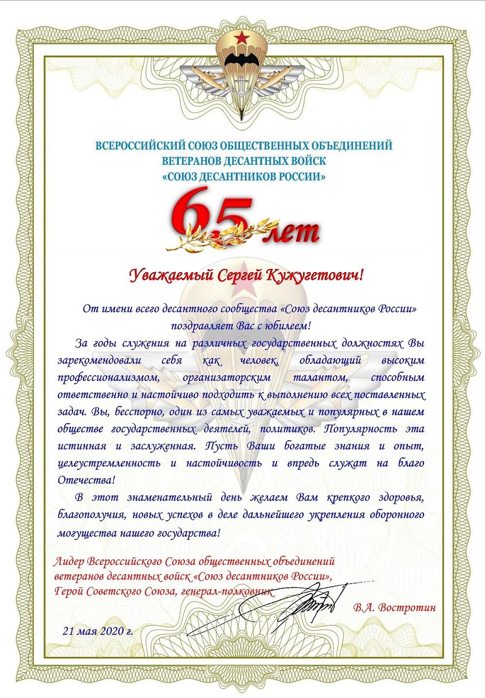 ПОЗДРАВЛЯЕМ С ЮБИЛЕЕМ МИНИСТРА ОБОРОНЫ РОССИЙСКОЙ ФЕДЕРАЦИИ ГЕНЕРАЛА АРМИИ ШОЙГУ СЕРГЕЯ КУЖУГЕТОВИЧА