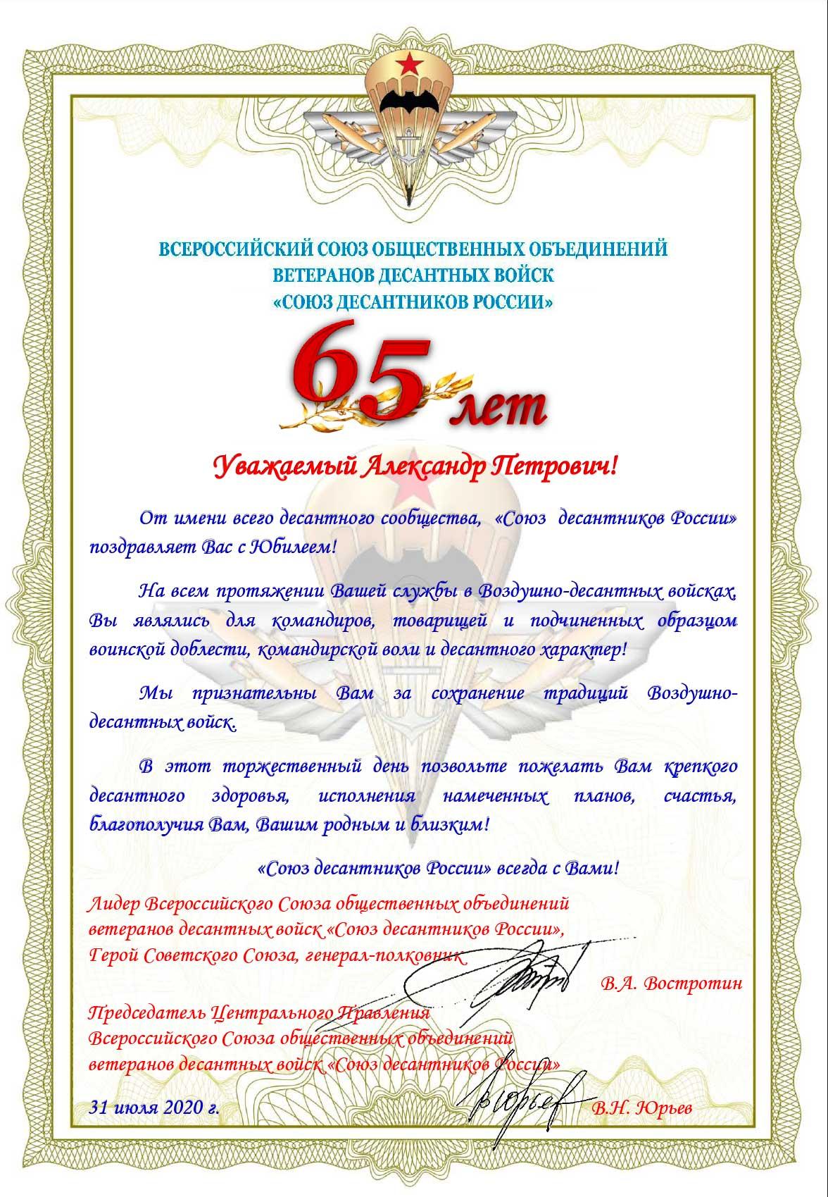ПОЗДРАВЛЯЕМ С ЮБИЛЕЕМ ПРЕДСЕДАТЕЛЯ ДОСААФ РОССИИ генерал-полковника КОЛМАКОВА АЛЕКСАНДРА ПЕТРОВИЧА