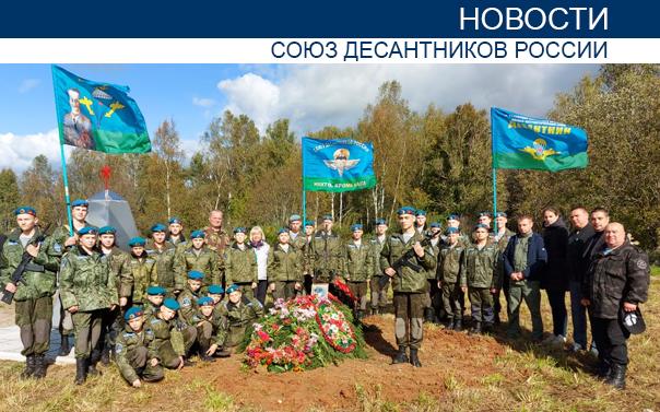 Плодотворные выходные ВПО Десантник имени Леонида Палачёва