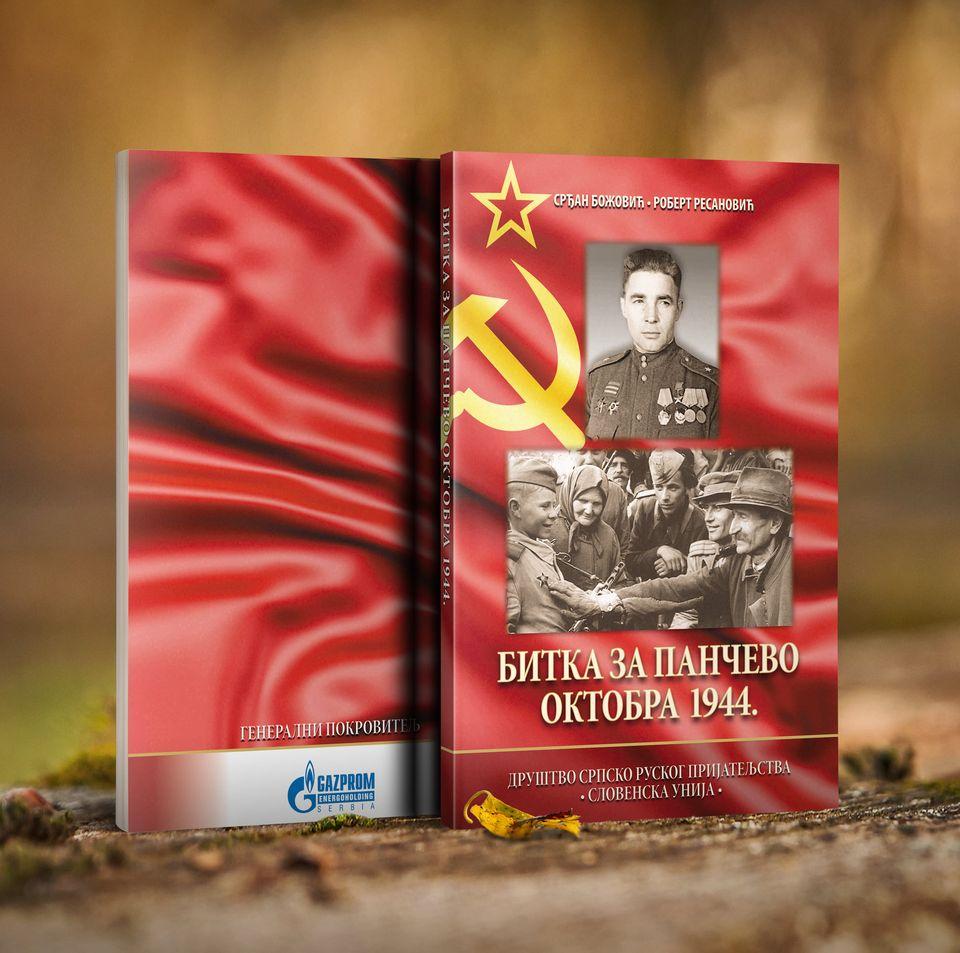 В Сербии вышла книга об освобождении города Панчево дивизией Василия Маргелова