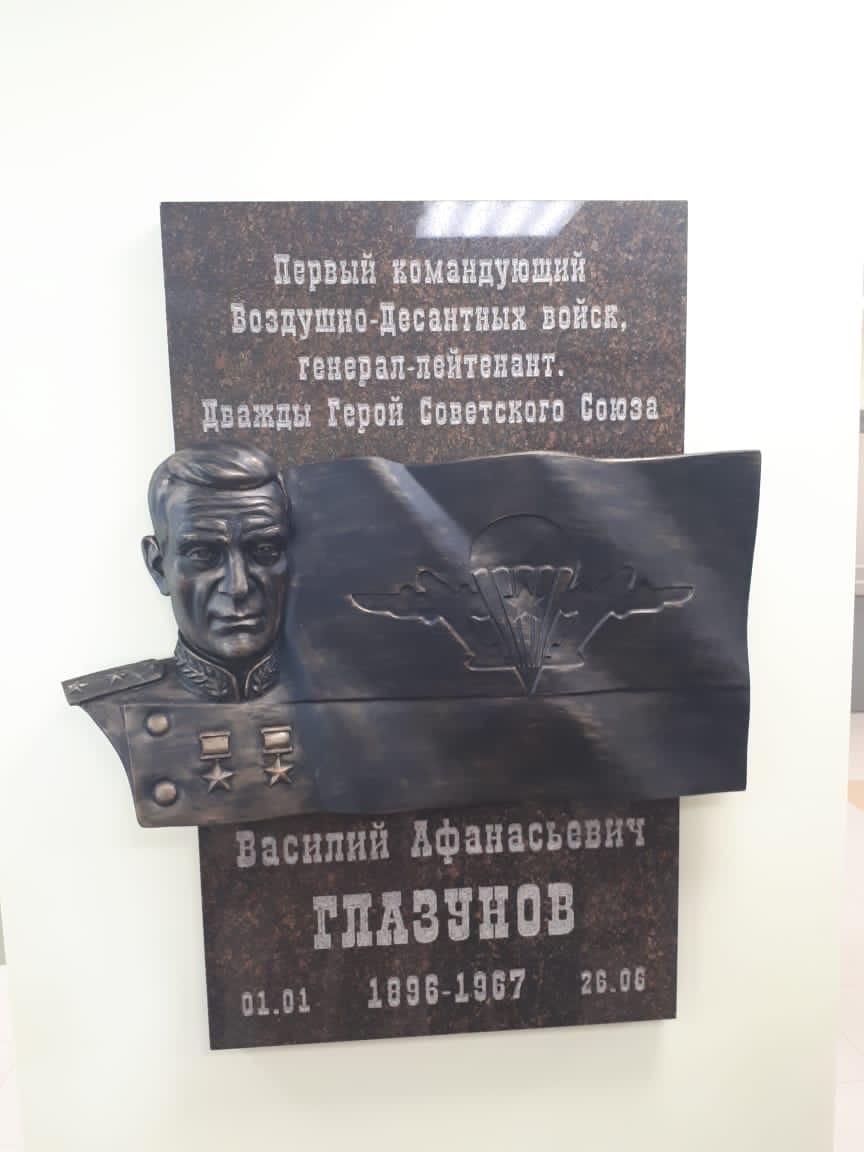 Открытие памятной доски Глазунову В.А.