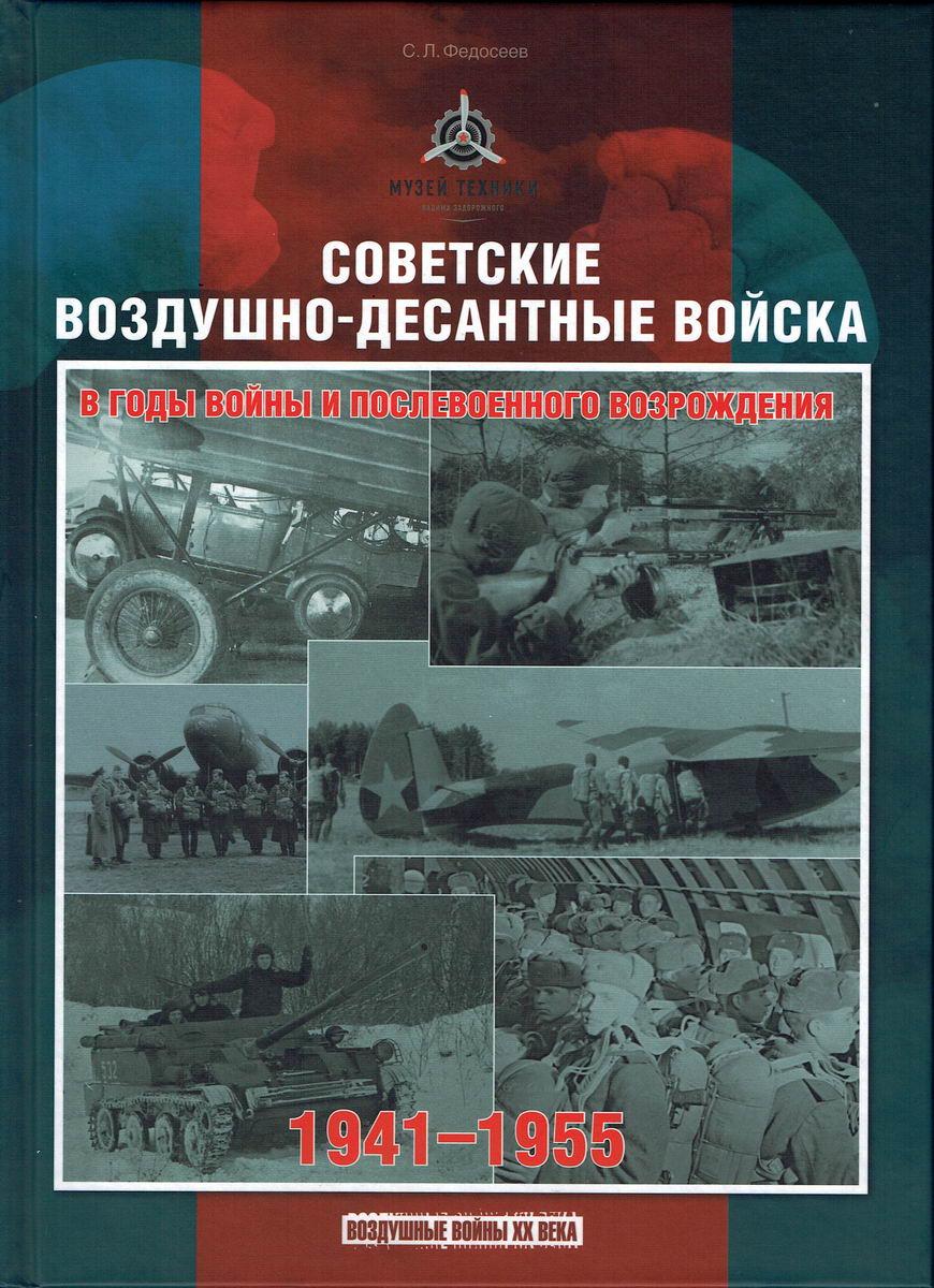 Советские Воздушно-Десантные Войска