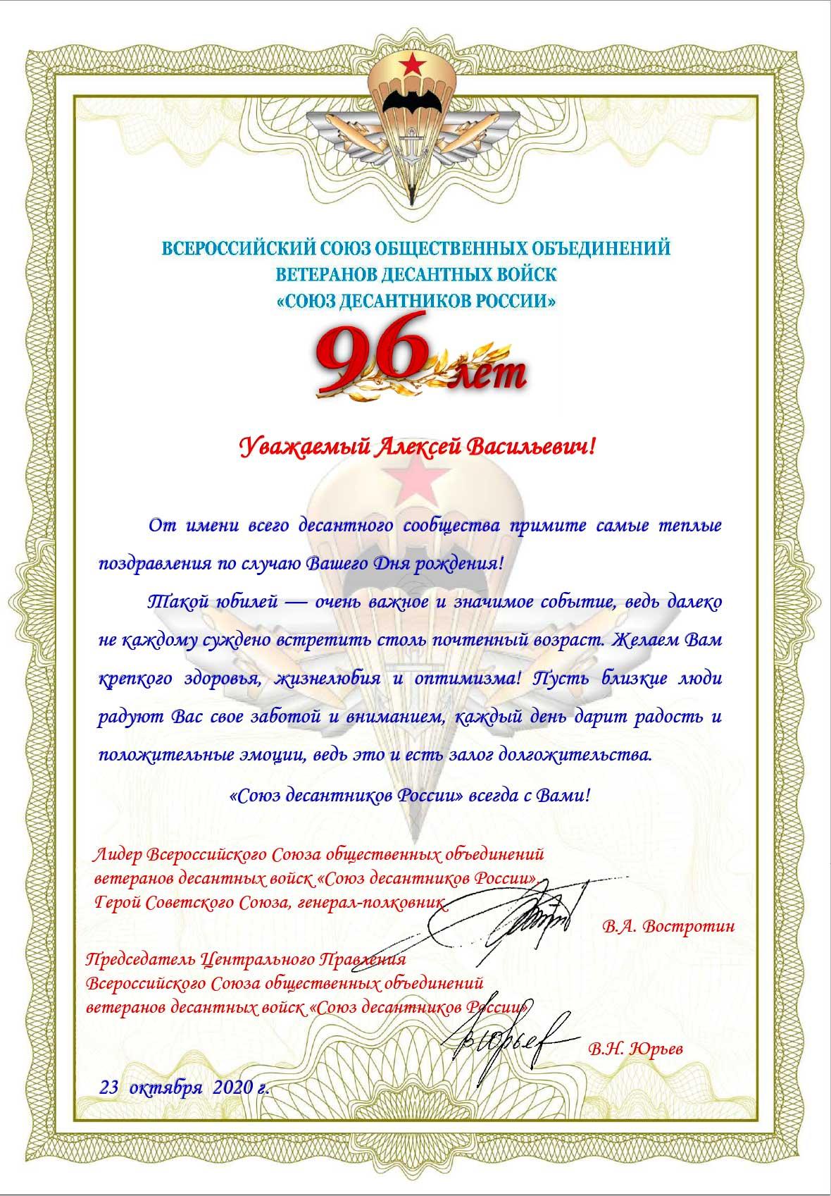 ПОЗДРАВЛЯЕМ С 96-ЛЕТИЕМ гвардии полковника ВДВ КУКУШКИНА АЛЕКСЕЯ ВАСИЛЬЕВИЧА