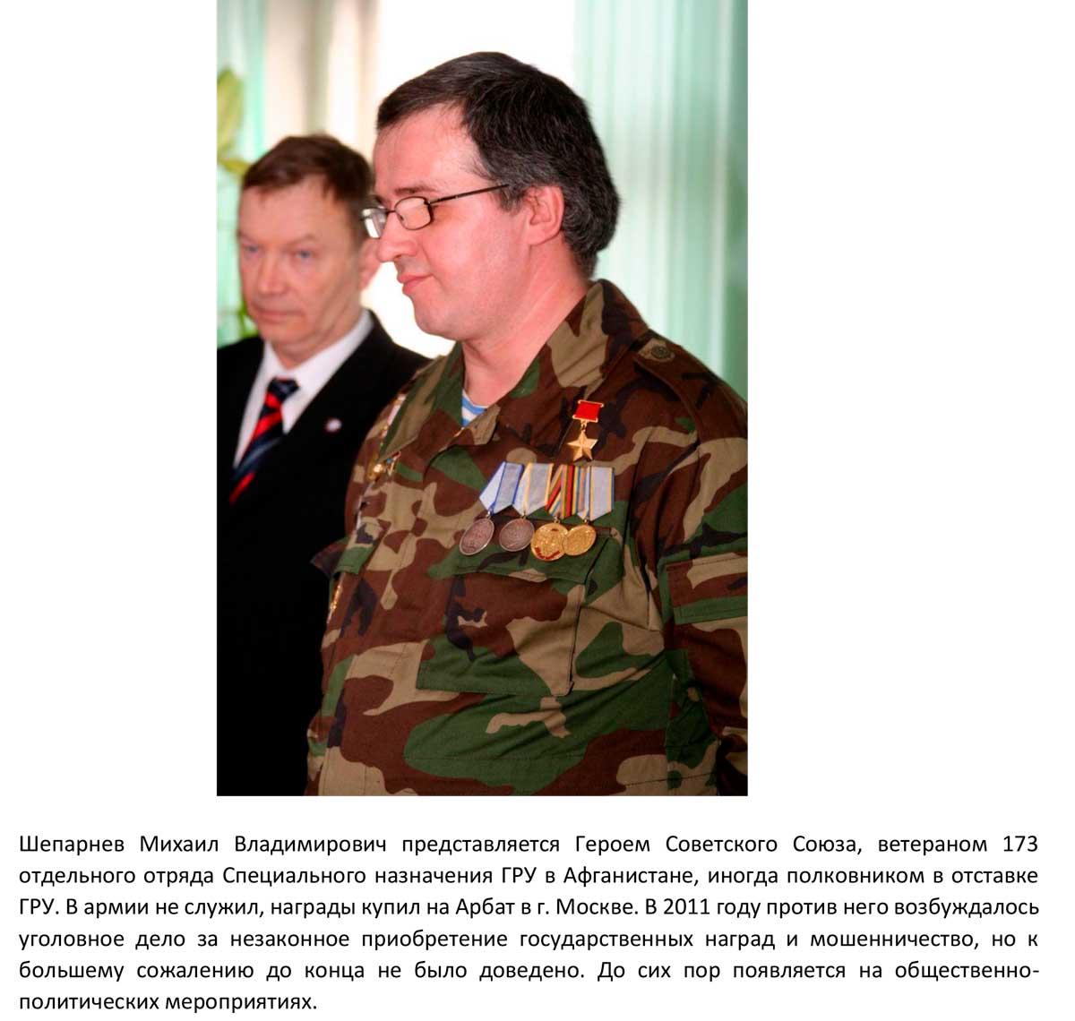 Шепарнев Михаил Владимирович