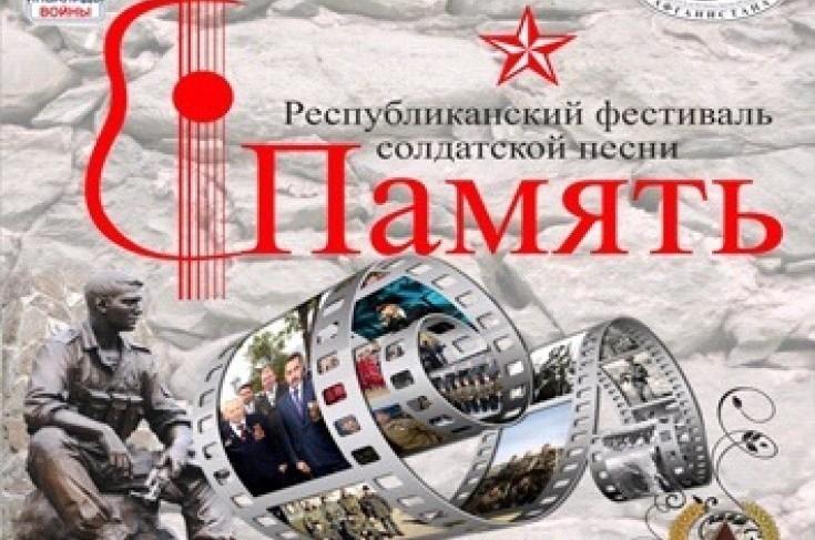 Члены «Союза десантников Удмуртии» включены в жюри отборочного этапа фестиваля военно-патриотической песни «Память»