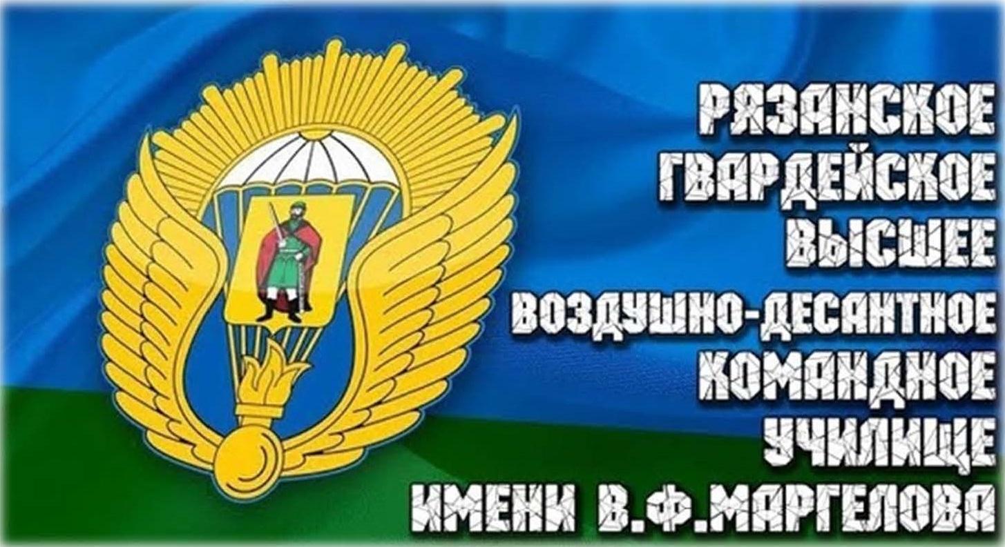 Кузница офицерских кадров ВДВ отмечает 102-ю годовщину