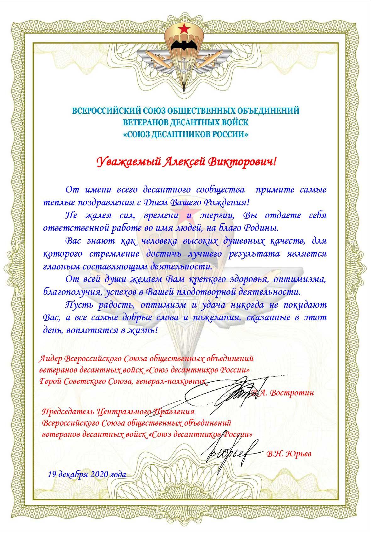 ПОЗДРАВЛЯЕМ С ДНЕМ РОЖДЕНИЯ ГЕРОЯ РОССИЙСКОЙ ФЕДЕРАЦИИ РОМАНОВА АЛЕКСЕЯ ВИКТОРОВИЧА!