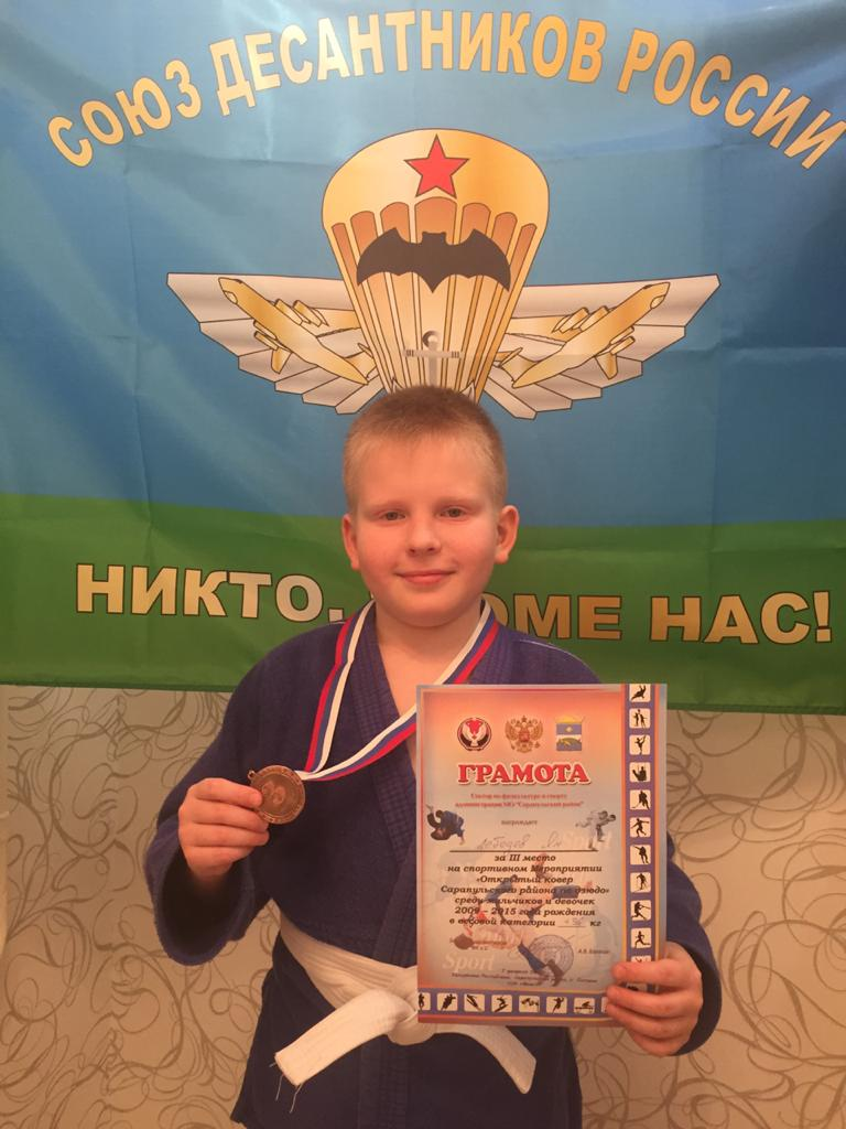 Юные спортсмены «Союза десантников Удмуртии» выступили на соревнованиях по дзюдо