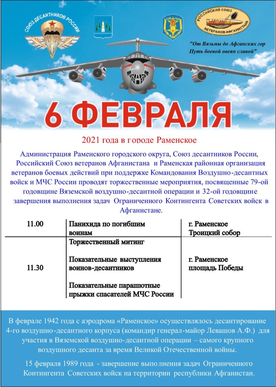 Торжественные мероприятия, посвященные 79-ой годовщине Вяземской воздушно-десантной операции