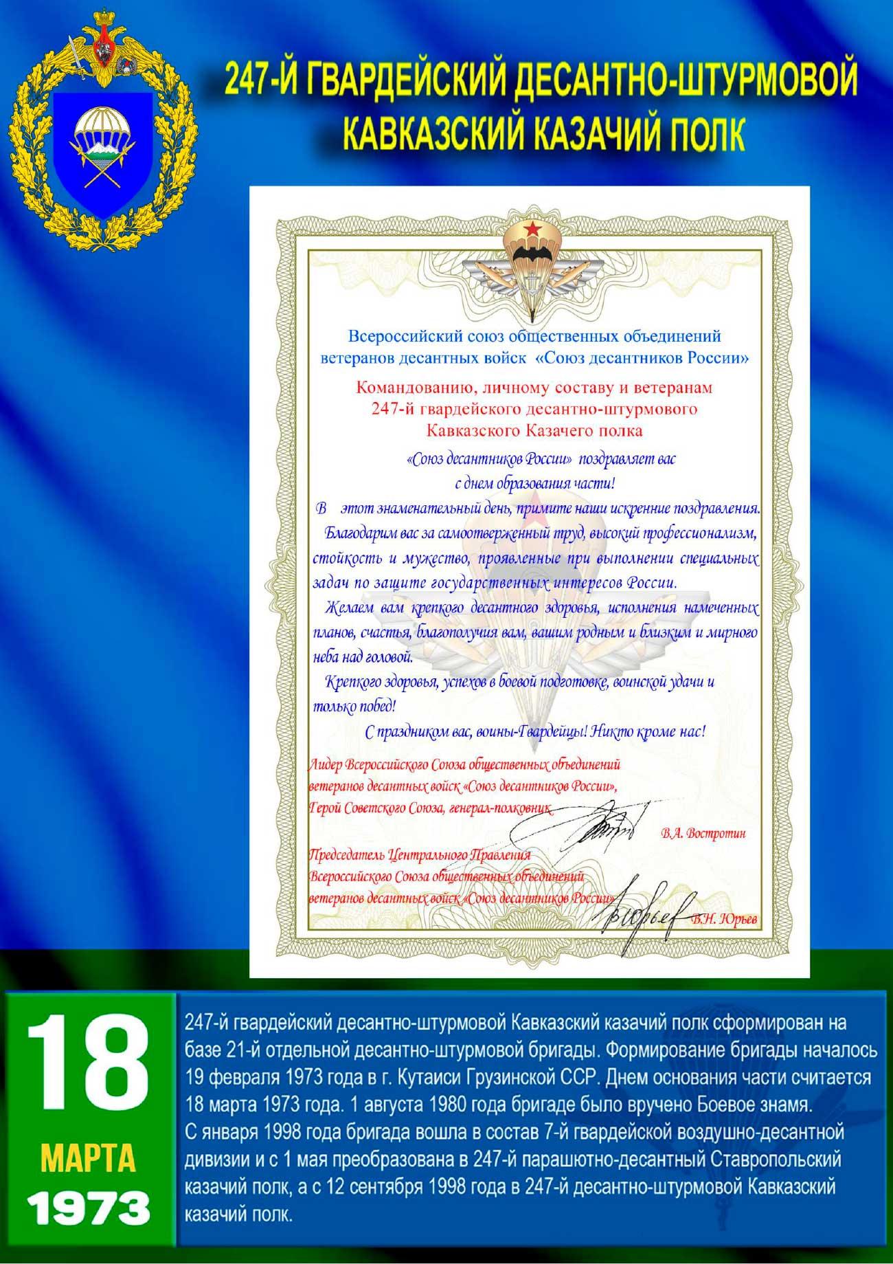 Поздравляем 247-й Гвардейский Десантно-Штурмовой Кавказский Казачий полк