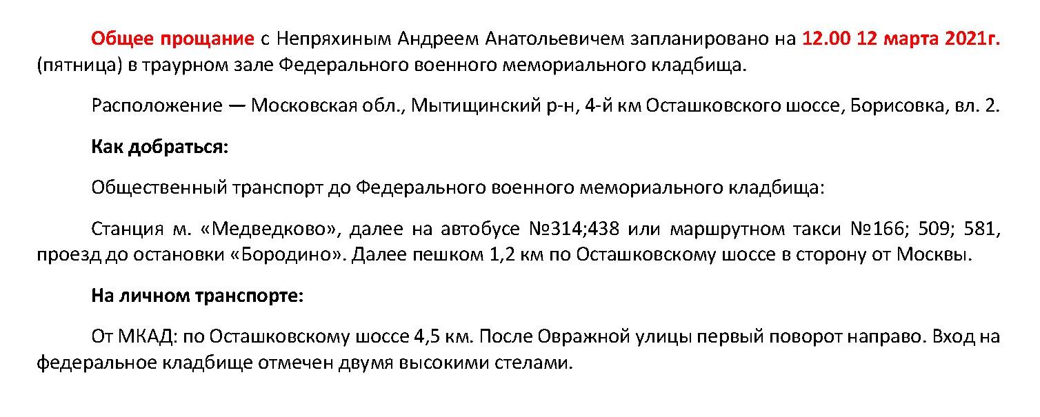 НЕПРЯХИН АНДРЕЙ АНАТОЛЬЕВИЧ 08.05.1964 – 09.03.2021