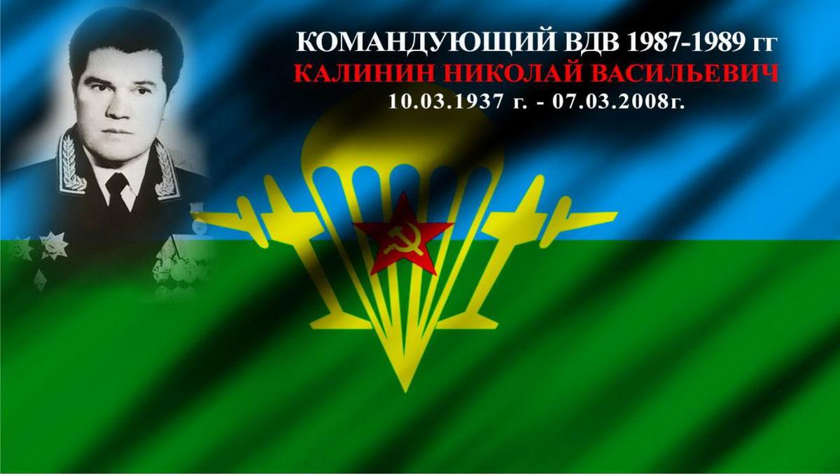 Командующий ВДВ 1987-1989 гг Калинин Николай Васильевич 10.03.1937 г. – 07.03.2008 г.