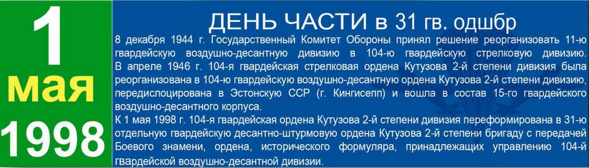 31-я ОТДЕЛЬНАЯ ГВАРДЕЙСКАЯ ДЕСАНТНО-ШТУРМОВАЯ ОРДЕНА КУТУЗОВА 2-й СТЕПЕНИ БРИГАДА