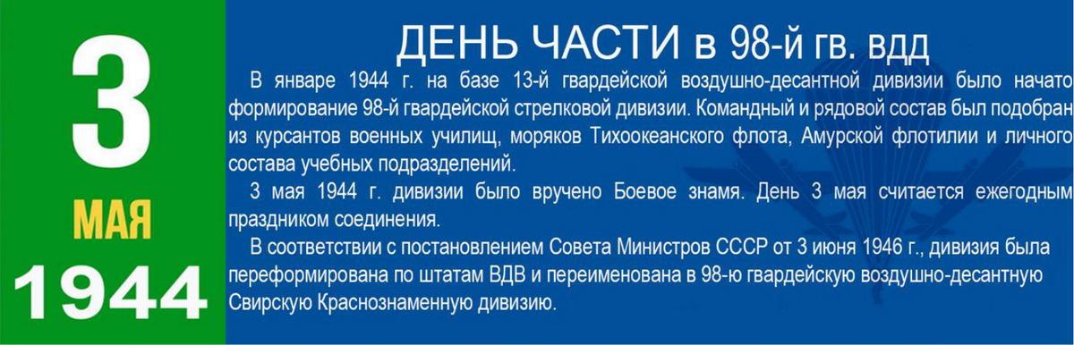 98-я ГВАРДЕЙСКАЯ ВОЗДУШНО-ДЕСАНТНАЯ СВИРСКАЯ КРАСНОЗНАМЕННАЯ ОРДЕНА КУТУЗОВА 2-й СТЕПЕНИ ДИВИЗИЯ