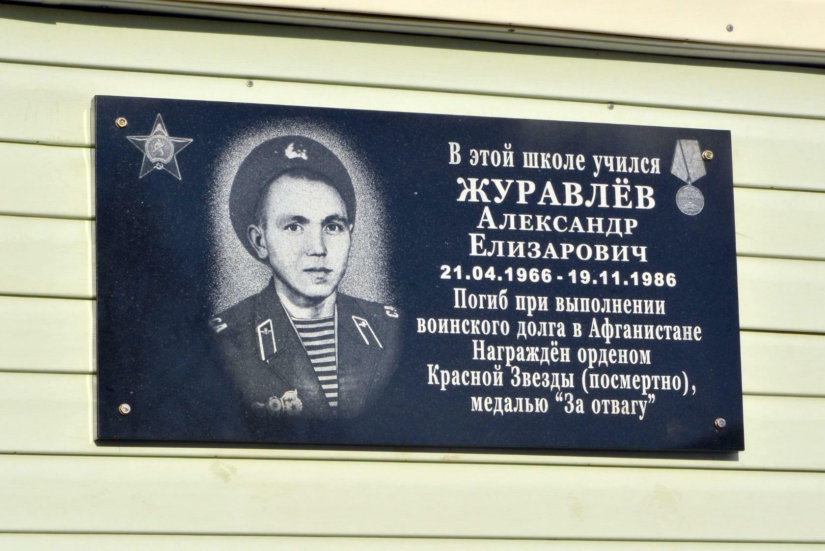 Имя воина-интернационалиста десантника Александра Журавлева будет носить МБОУ«Балабаш-Баишевской СОШ»