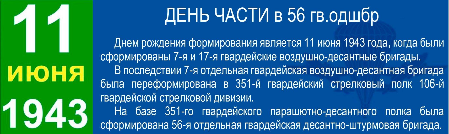 56-Я ОТДЕЛЬНАЯ ГВАРДЕЙСКАЯ ДЕСАНТНО-ШТУРМОВАЯ ОРДЕНА ОТЕЧЕСТВЕННОЙ ВОЙНЫ ДОНСКАЯ КАЗАЧЬЯ БРИГАДА