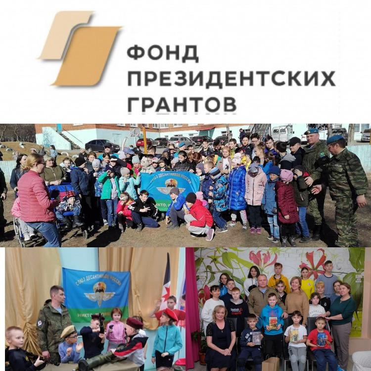 «Союз Десантников Удмуртии» воплотит в жизнь новый Президентский грант «Чужих детей не бывает»