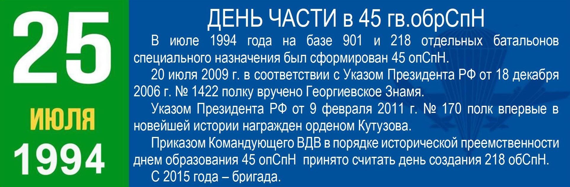 45-Я ОТДЕЛЬНАЯ ГВАРДЕЙСКАЯ ОРДЕНОВ КУТУЗОВА И АЛЕКСАНДРА НЕВСКОГО БРИГАДА СПЕЦИАЛЬНОГО НАЗНАЧЕНИЯ