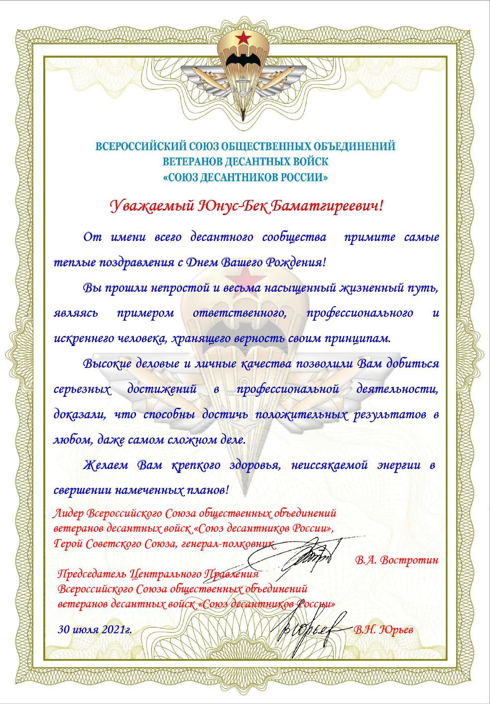 ПОЗДРАВЛЯЕМ С ДНЕМ РОЖДЕНИЯ ЗАМЕСТИТЕЛЯ МИНИСТРА ОБОРОНЫ ГЕРОЯ РОССИЙСКОЙ ФЕДЕРАЦИИ генерал-лейтенанта ЕВКУРОВА ЮНУС-БЕКА БАМАТГИРЕЕВИЧА!