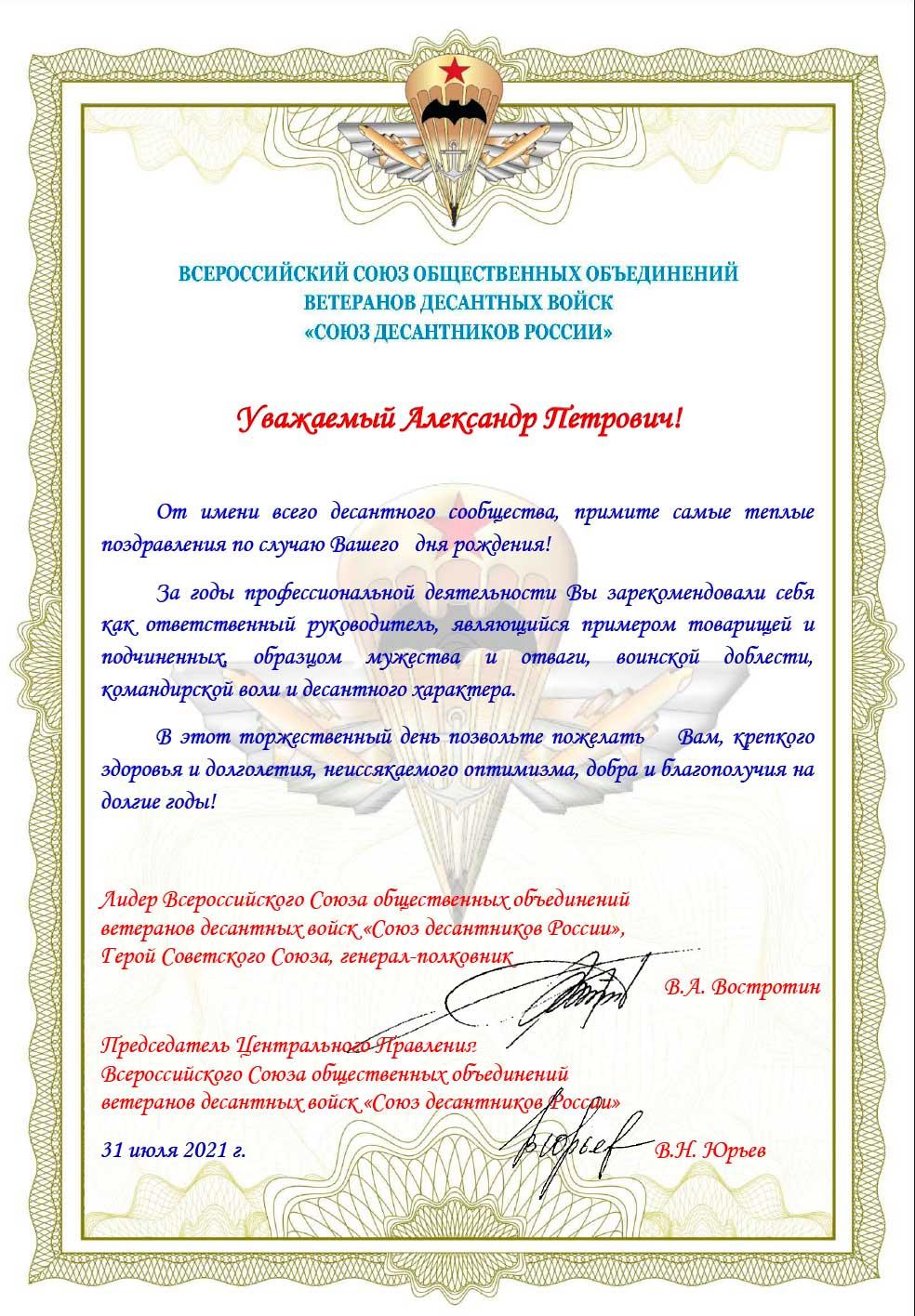 ПОЗДРАВЛЯЕМ С ДНЕМ РОЖДЕНИЯ ПРЕДСЕДАТЕЛЯ ДОСААФ РОССИИ генерал-полковника КОЛМАКОВА АЛЕКСАНДРА ПЕТРОВИЧА